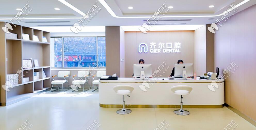 杭州市下城区牙科诊所哪家好,快把齐尔口腔圈起来!
