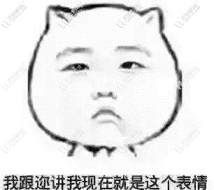 得知在上海做国产爱尔创全瓷牙价格是2499,就陪老爸去镶牙啦