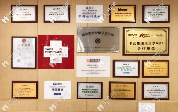 南京美奥所获荣誉证书