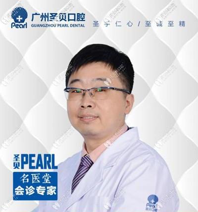 广州圣贝口腔门诊部石勇