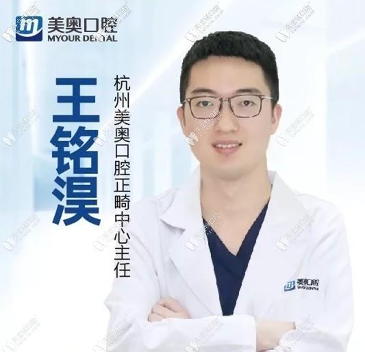 杭州美奥口腔门诊部王铭淏