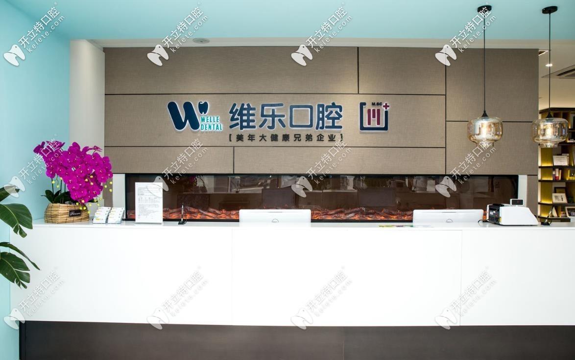 北京维乐口腔门诊部