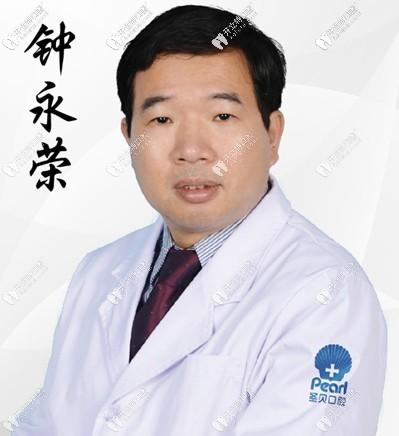 广州圣贝口腔门诊部钟永荣