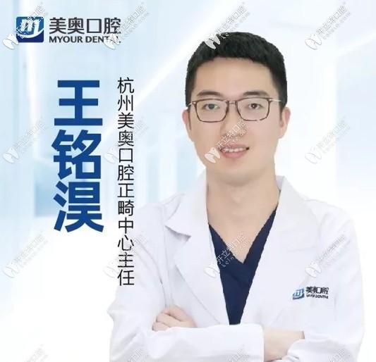杭州美奥口腔王铭淏医生