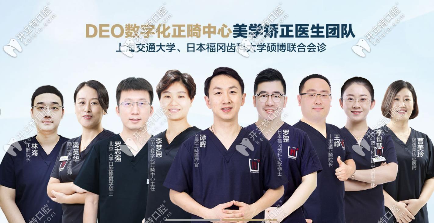 北京维乐口腔正畸医生名单
