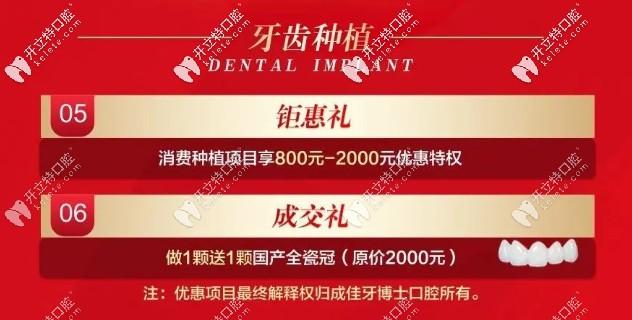 天哪!重庆南岸区口腔医院种植牙价格真的有补贴哦