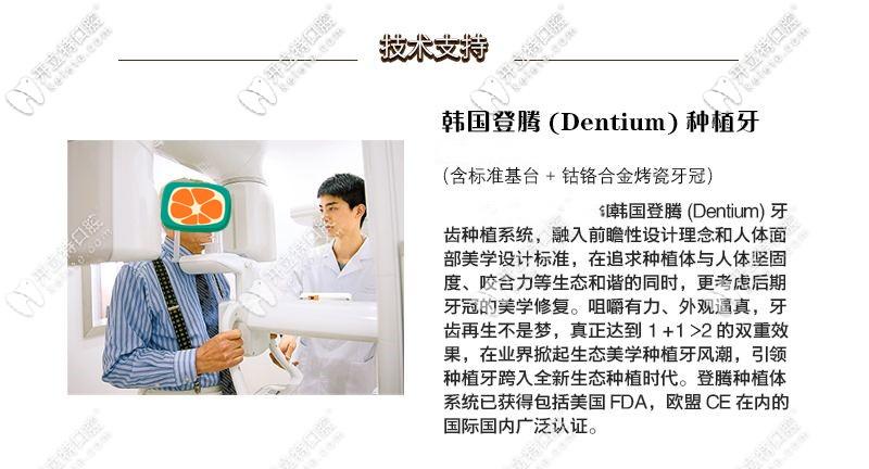韩国登腾(Dentium)种植体系统优势
