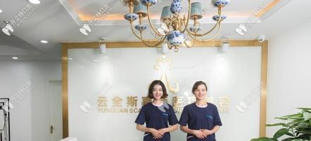 北京云全斯嘉丽口腔