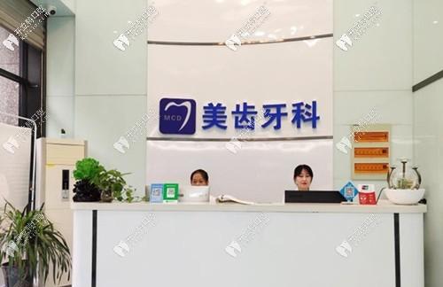 太原美齿口腔诊所