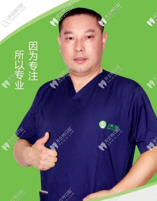 亳州三爱口腔王炳节