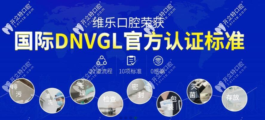 重庆维乐口腔荣获DNVGL官方认证标准