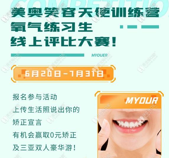 上海奥美口腔的优惠活动