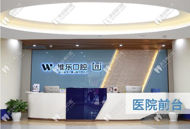重庆江北区好的牙科诊所,现有牙齿矫正基金2000元待领啦