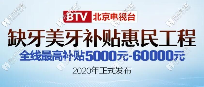 你造北京中诺口腔医院价格表更新了吗?种植牙补贴高达6万呀