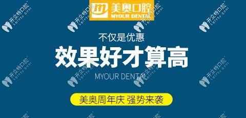 上海美奥口腔的牙齿矫正