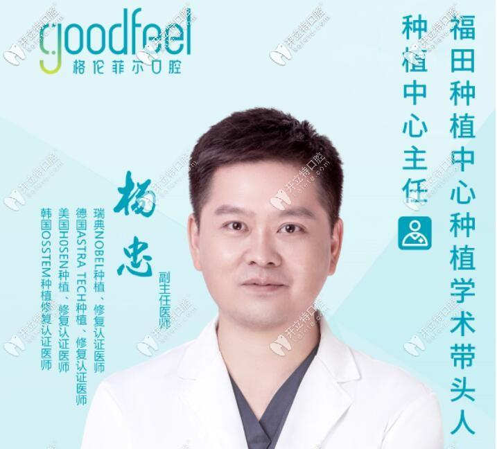 深圳格伦菲尔福田种植中心杨忠主任