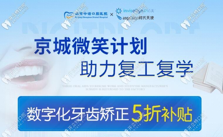 北京中诺口腔数字化牙齿矫正可享受5折补贴