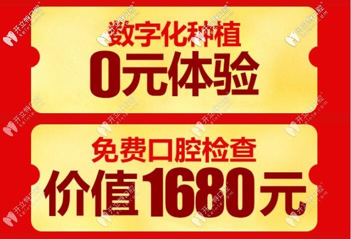 北京看牙补贴是真的