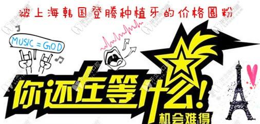 哇偶!我被上海圣贝的韩国Dentium种植牙价格实力圈粉啦