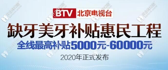 2019年BTV和中诺联合举办的种牙矫正补贴发放高达6万
