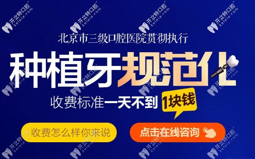 北京中诺口腔医院种植牙很正规