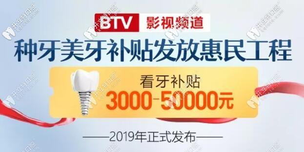 2019年BTV和中诺联合举办的种牙矫正补贴活动