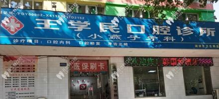 三门峡王学民口腔诊所