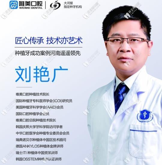 郑州唯美口腔医院刘艳广