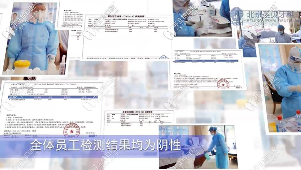 @北京市民,朝阳区和海淀区正规牙科连锁全员已完成核酸检测
