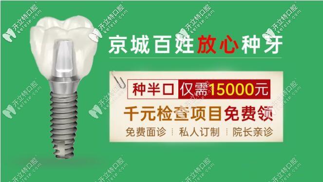 北京半口种植牙的费用才要15000元,为什么还要选活动假牙咧