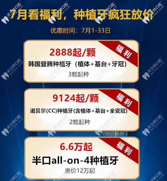 武汉全口ALL-on-4种植牙和吸附性义齿惊爆价格上线,错过后悔