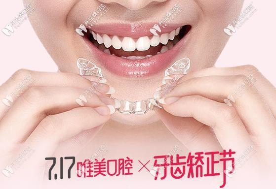 挖到一份郑州正规口腔机构的牙齿矫正价格表来为大家分享