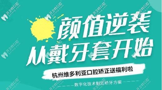 赞耶!杭州做时代天使隐形矫正和隐适美牙套的费用好划算