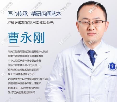 郑州唯美口腔医院 曹永刚