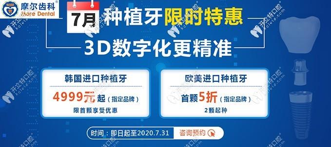 上海摩尔3D数字化种植牙4999元一颗啦 精准还安全