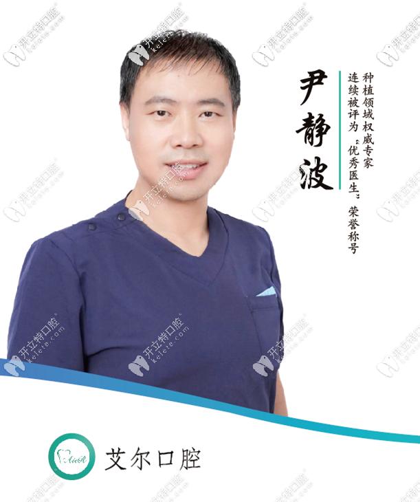 北京艾尔口腔诊所尹静波