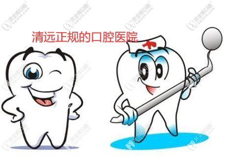 清远正规的口腔医院应该这样选,这几家牙科在你家家门口不?