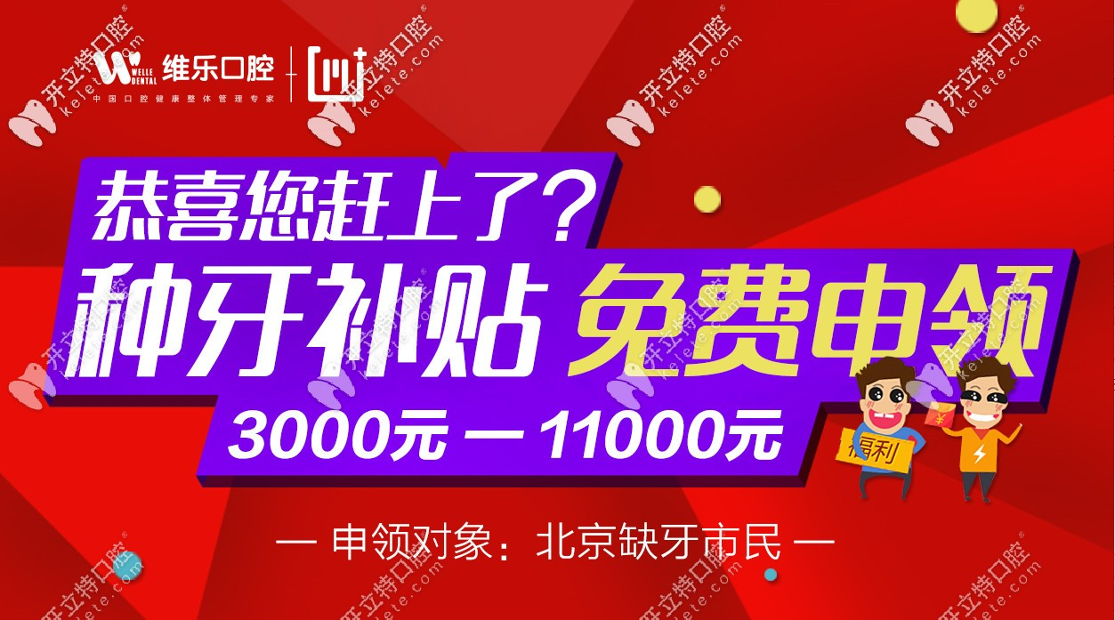 北京种植牙价格补贴可领3K-11K是真的,缺牙者速速来领!