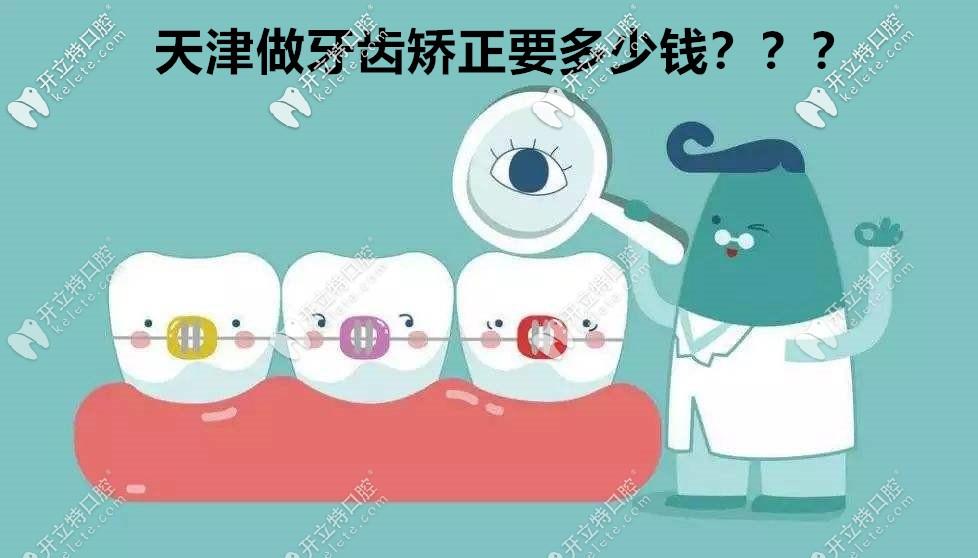 天津做隐适美隐形牙套价格来袭,戳这了解天津牙齿矫正收费
