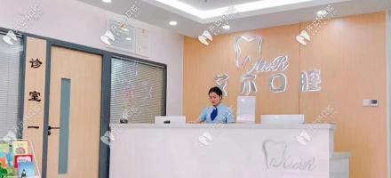 北京艾尔口腔诊所