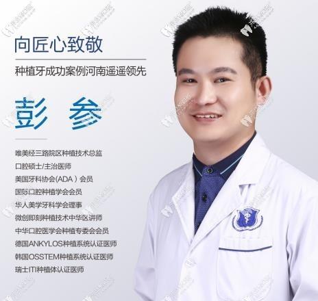 郑州唯美口腔医院 彭参