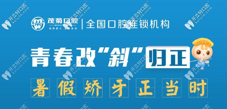 抖个机灵!暑期在上海带钢牙套矫正价格是多少?9980元贵吗?