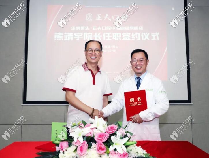 深圳正夫如愿聘请到专做穿颧穿翼板疑难种植牙名医-熊靖宇