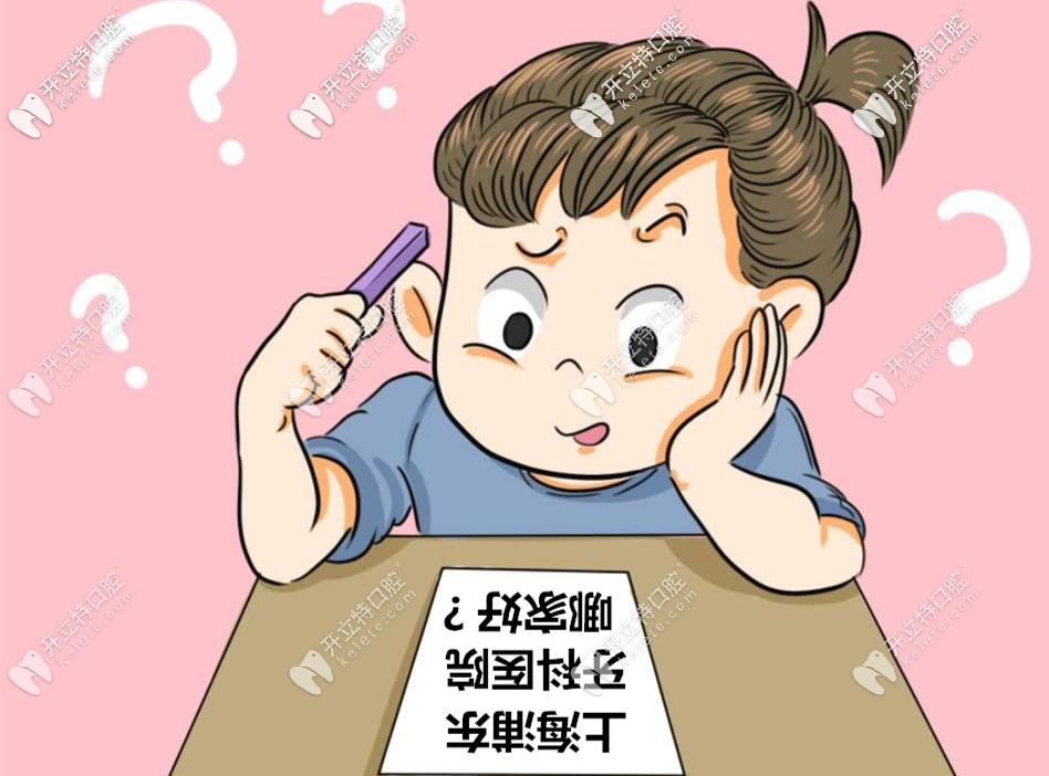 上海浦东牙科医院排名有变化,赶紧告诉要矫正牙齿的家人!