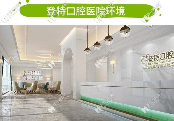 深圳登特口腔大厅环境图
