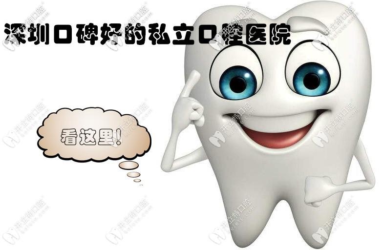 深圳口碑比较好的口腔牙科诊所全新一览,排名不分前后哦~