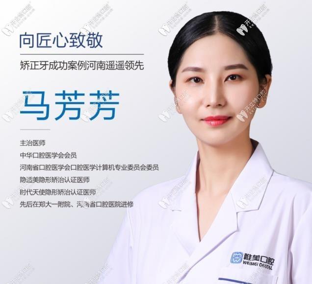 郑州唯美口腔医院 马芳芳