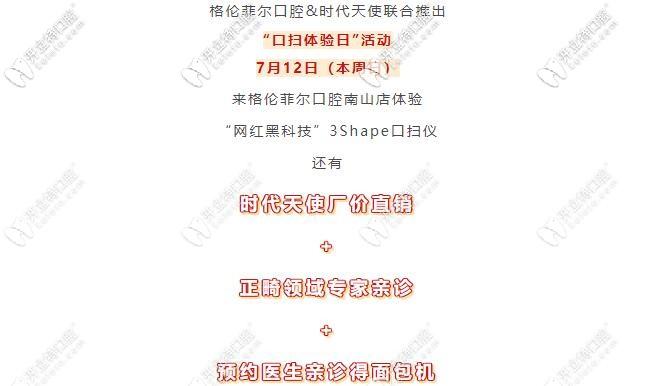 深圳时代天使comfos隐形矫正的价格15999,你猜标准版的还贵吗