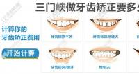 三门峡靠谱的口腔机构做钢丝矫正和隐形牙套费用被公开啦