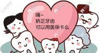想趁暑期矫正牙齿,不知苏州做牙齿矫正可以用医保卡报销吗?